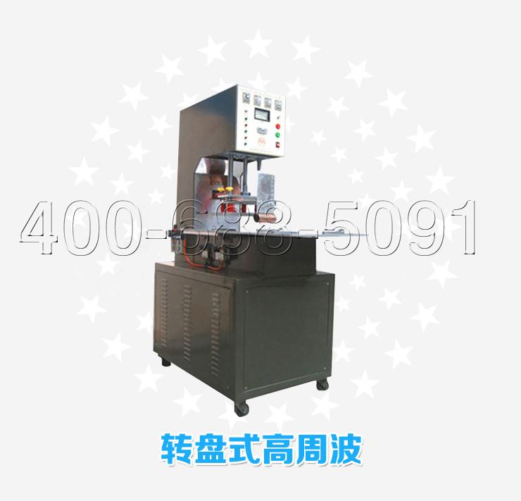 转盘式高周波塑料焊接机