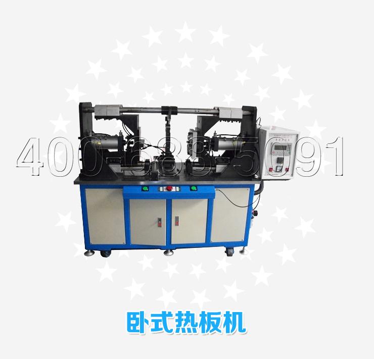 卧式热板塑料焊接机