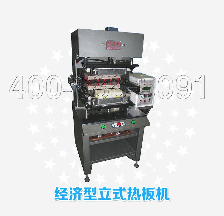经济型立式热板塑料焊接
