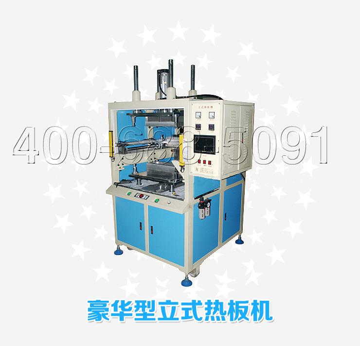 豪华立式热板塑料焊接机