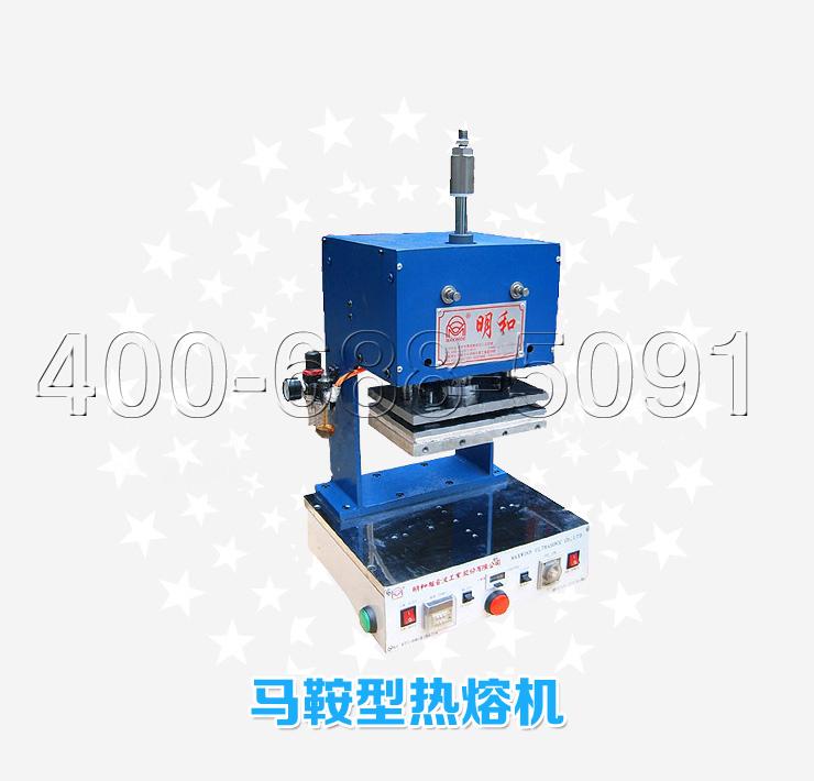 马鞍型热熔塑料熔接机