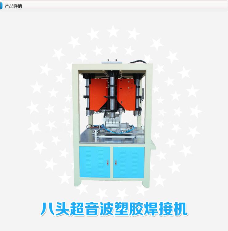 八头超声波塑料焊接机